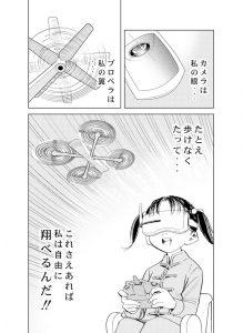 スカイファイト漫画1